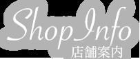 ShopInfo店舗案内