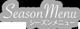SeasonMenuシーズンメニュー