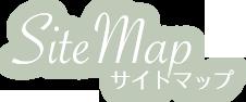 Sitemapサイトマップ